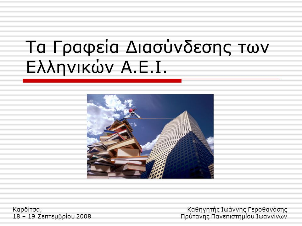 Τα Γραφεία Διασύνδεσης των Ελληνικών Α.Ε.Ι.