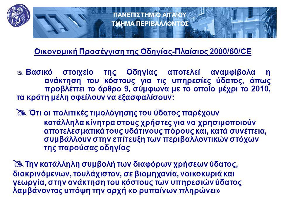 Οικονομική Προσέγγιση της Οδηγίας-Πλαίσιος 2000/60/CE