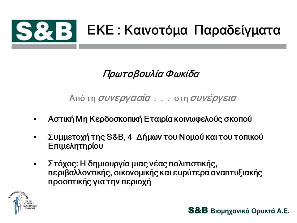 EKE : Καινοτόμα Παραδείγματα