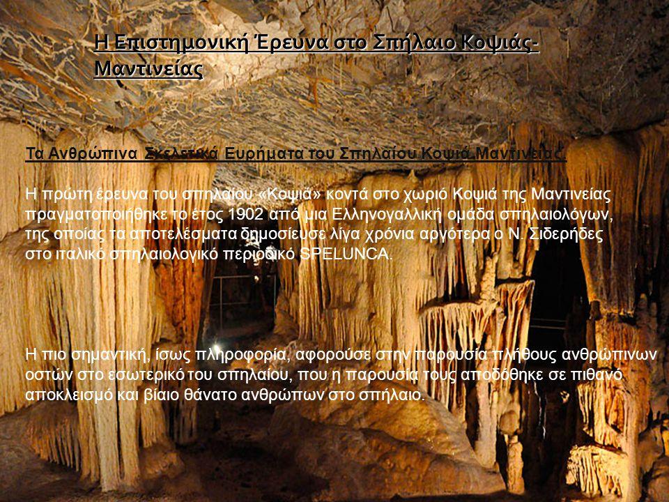 Η Επιστημονική Έρευνα στο Σπήλαιο Κοψιάς-Μαντινείας
