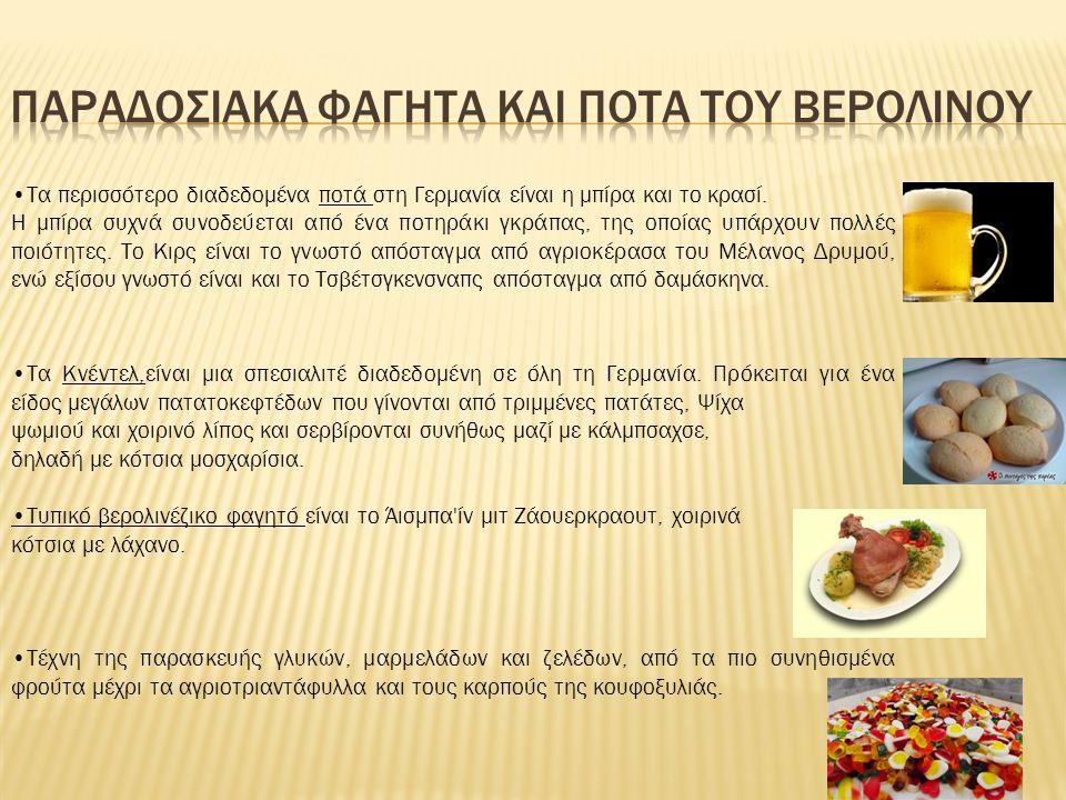 Παραδοσιακα φαγητα και ποτα του βερολινου