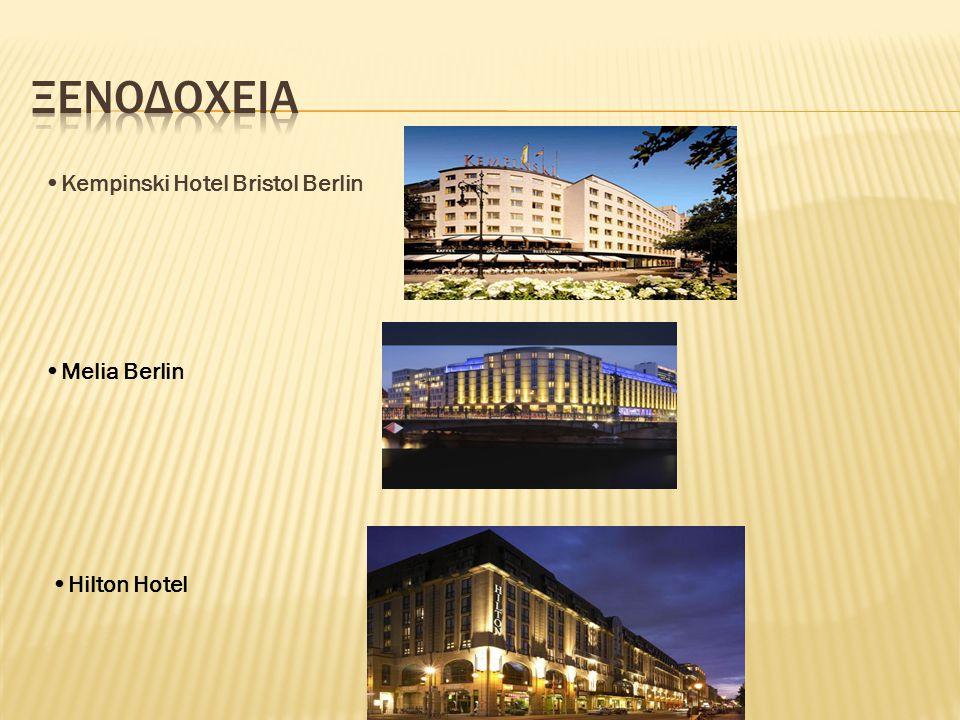 ΞΕΝΟΔΟΧΕΙΑ •Kempinski Hotel Bristol Berlin •Melia Berlin •Hilton Hotel