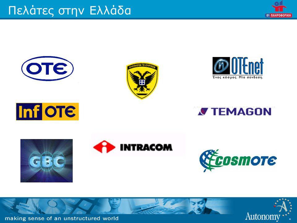 Πελάτες στην Ελλάδα
