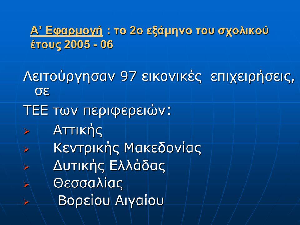 Α' Εφαρμογή : το 2ο εξάμηνο του σχολικού έτους 2005 - 06
