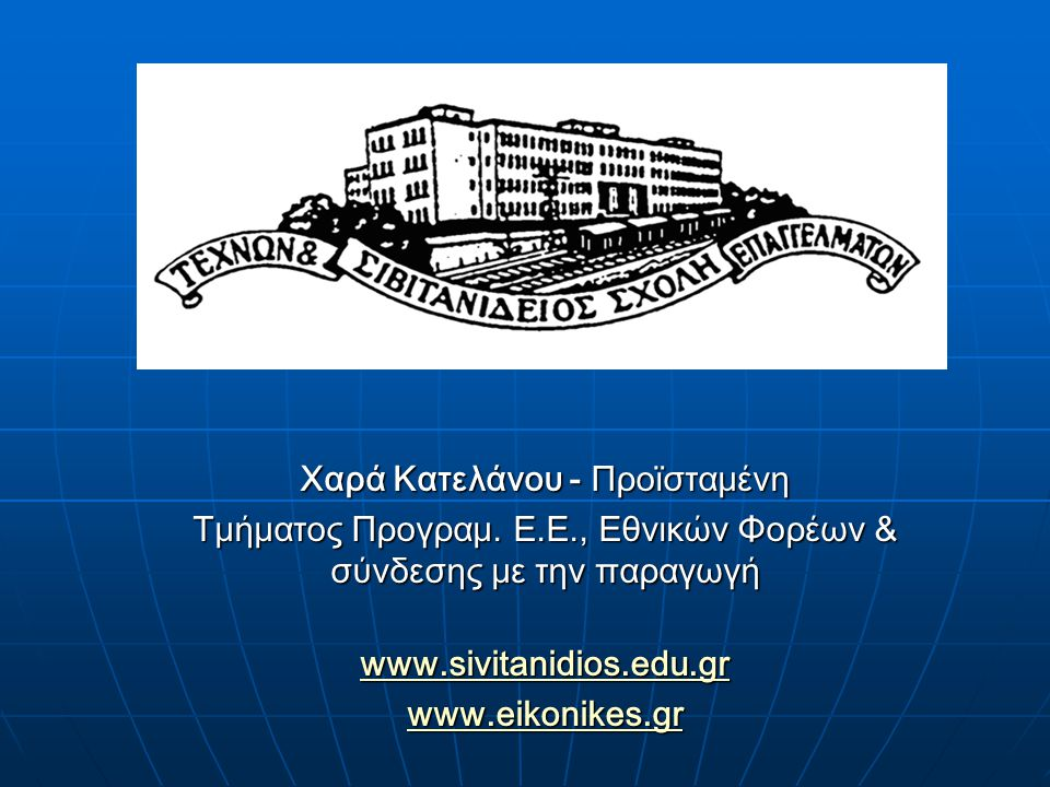 www.sivitanidios.edu.gr www.eikonikes.gr