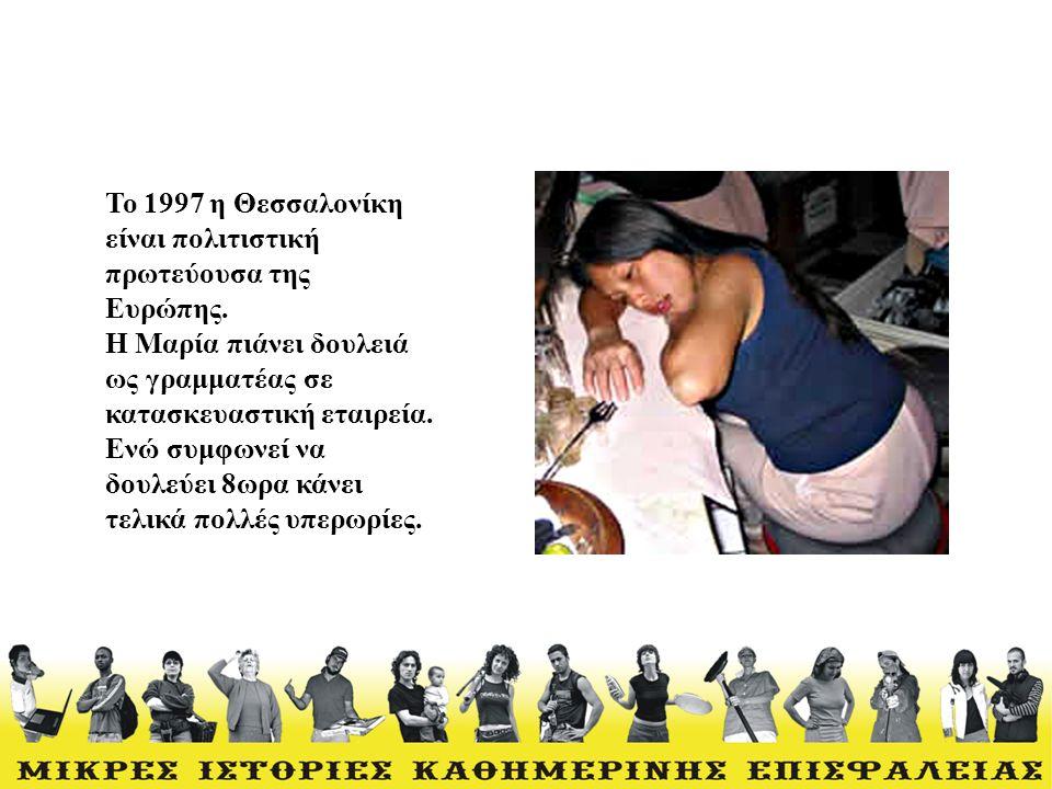 Το 1997 η Θεσσαλονίκη είναι πολιτιστική πρωτεύουσα της Ευρώπης.