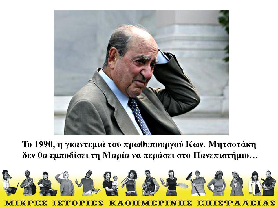 Το 1990, η γκαντεμιά του πρωθυπουργού Κων. Μητσοτάκη