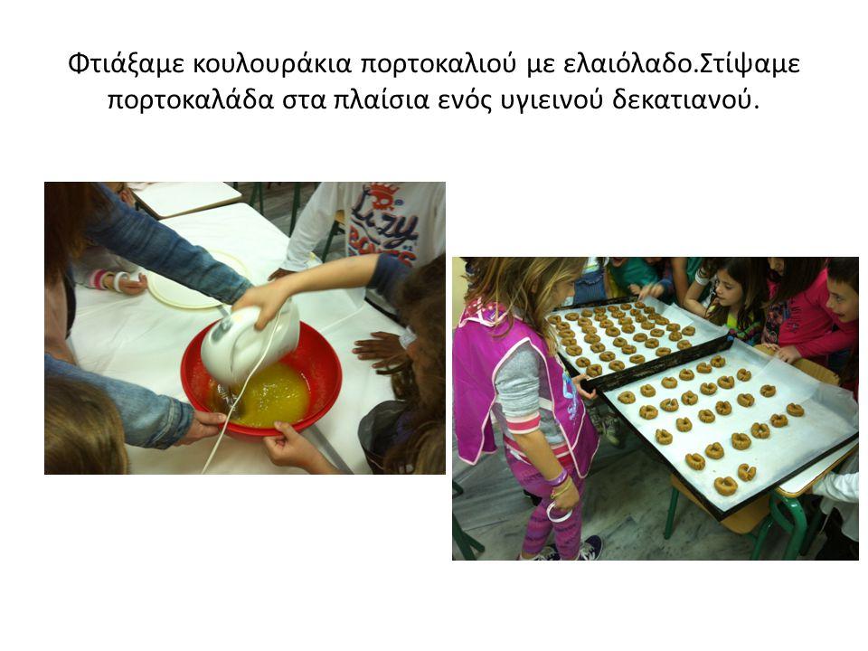 Φτιάξαμε κουλουράκια πορτοκαλιού με ελαιόλαδο