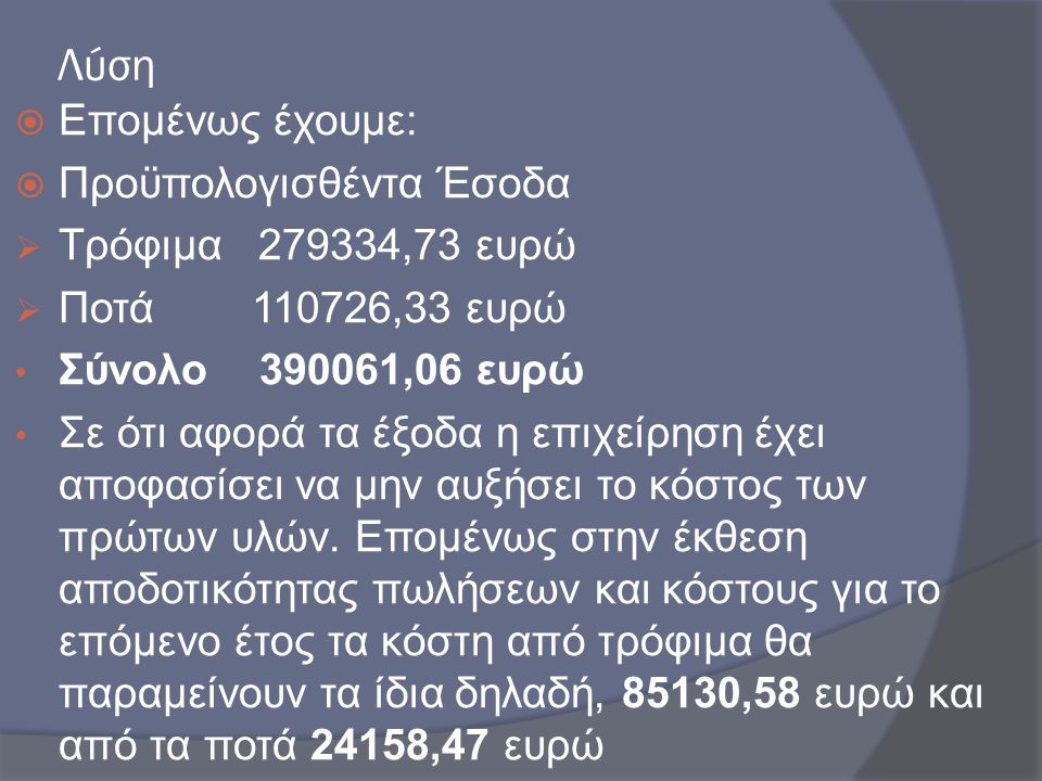Λύση Επομένως έχουμε: Προϋπολογισθέντα Έσοδα Τρόφιμα 279334,73 ευρώ