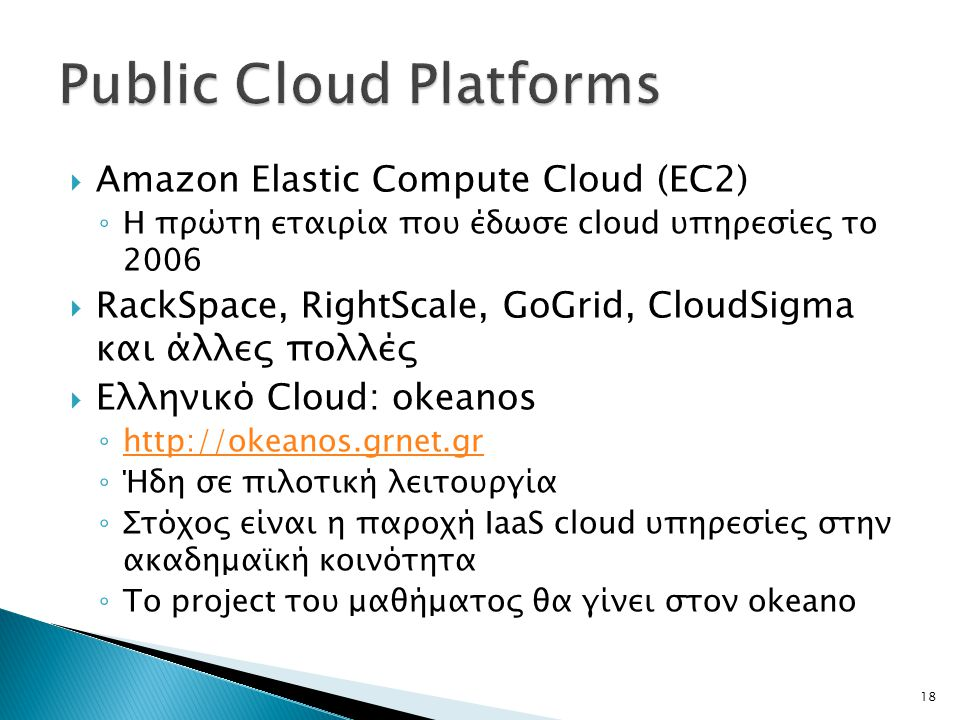 Public Cloud Platforms