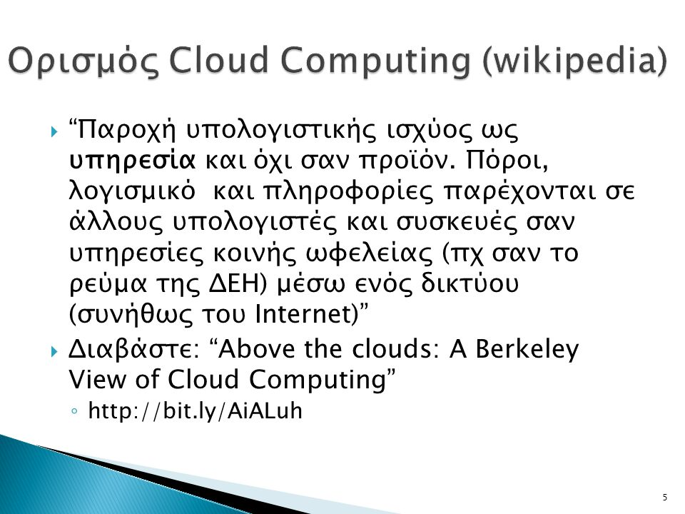 Ορισμός Cloud Computing (wikipedia)