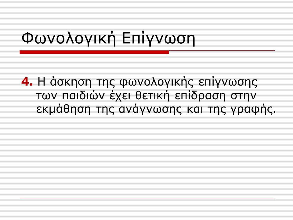 Φωνολογική Επίγνωση 4.