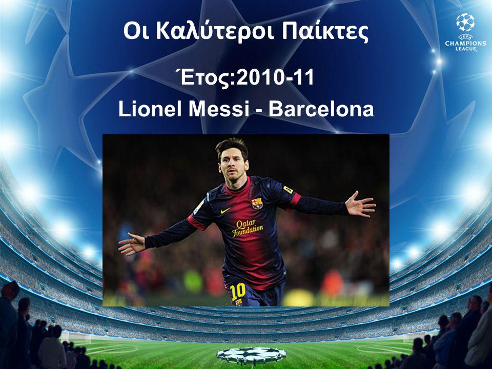 Έτος:2010-11 Lionel Messi - Barcelona