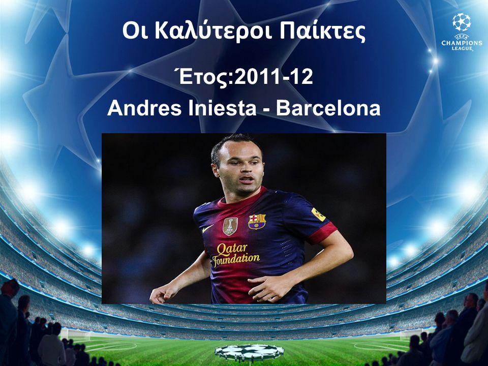 Έτος:2011-12 Andres Iniesta - Barcelona