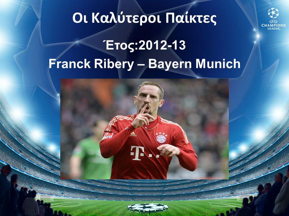 Έτος:2012-13 Franck Ribery – Bayern Munich
