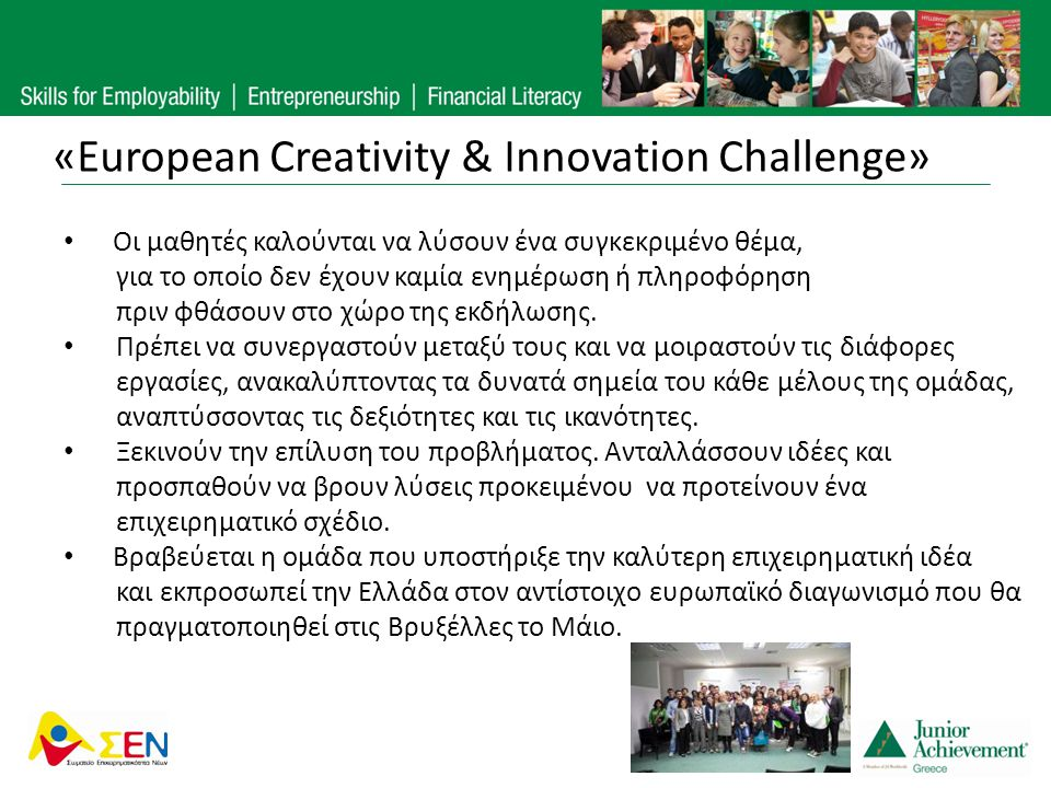 «European Creativity & Innovation Challenge»