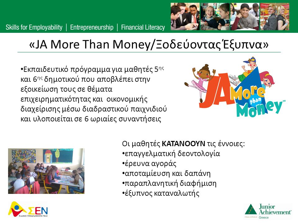 «JA More Than Money/Ξοδεύοντας Έξυπνα»