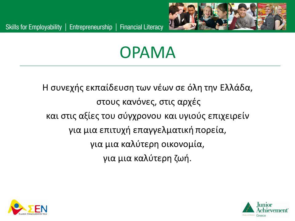 ΟΡΑΜΑ Η συνεχής εκπαίδευση των νέων σε όλη την Ελλάδα,