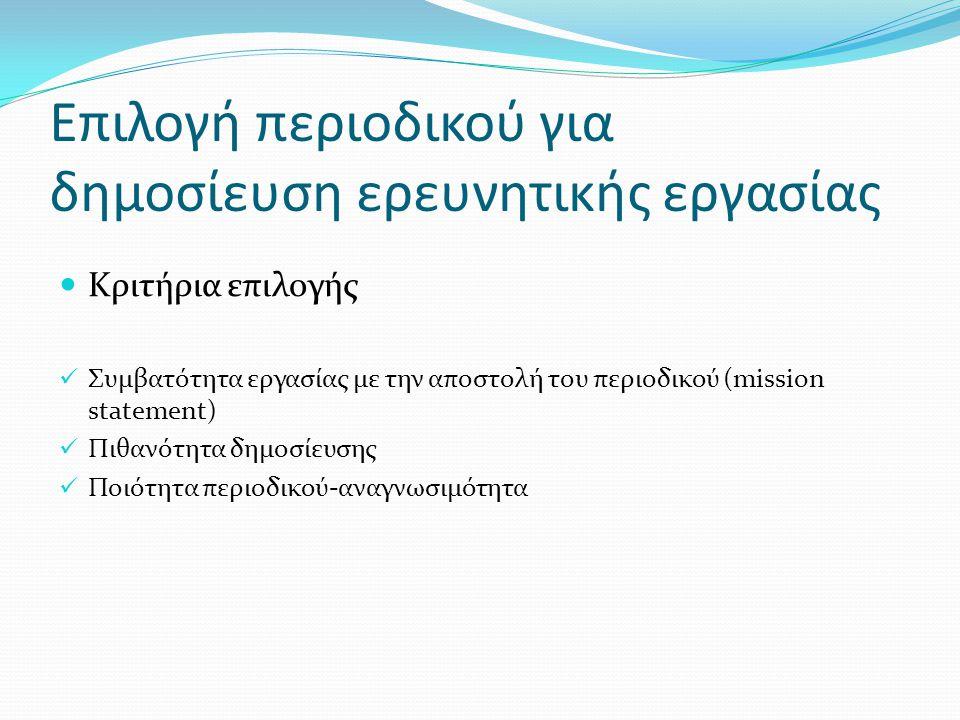 Επιλογή περιοδικού για δημοσίευση ερευνητικής εργασίας