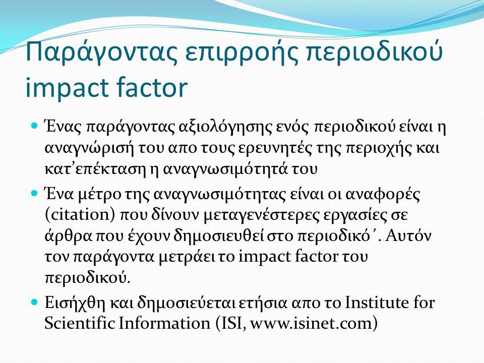 Παράγοντας επιρροής περιοδικού impact factor