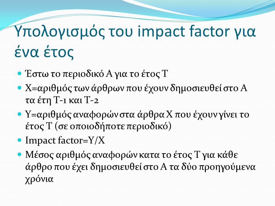 Υπολογισμός του impact factor για ένα έτος