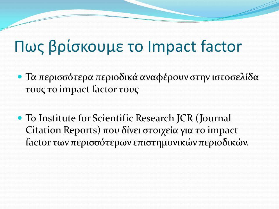 Πως βρίσκουμε το Impact factor