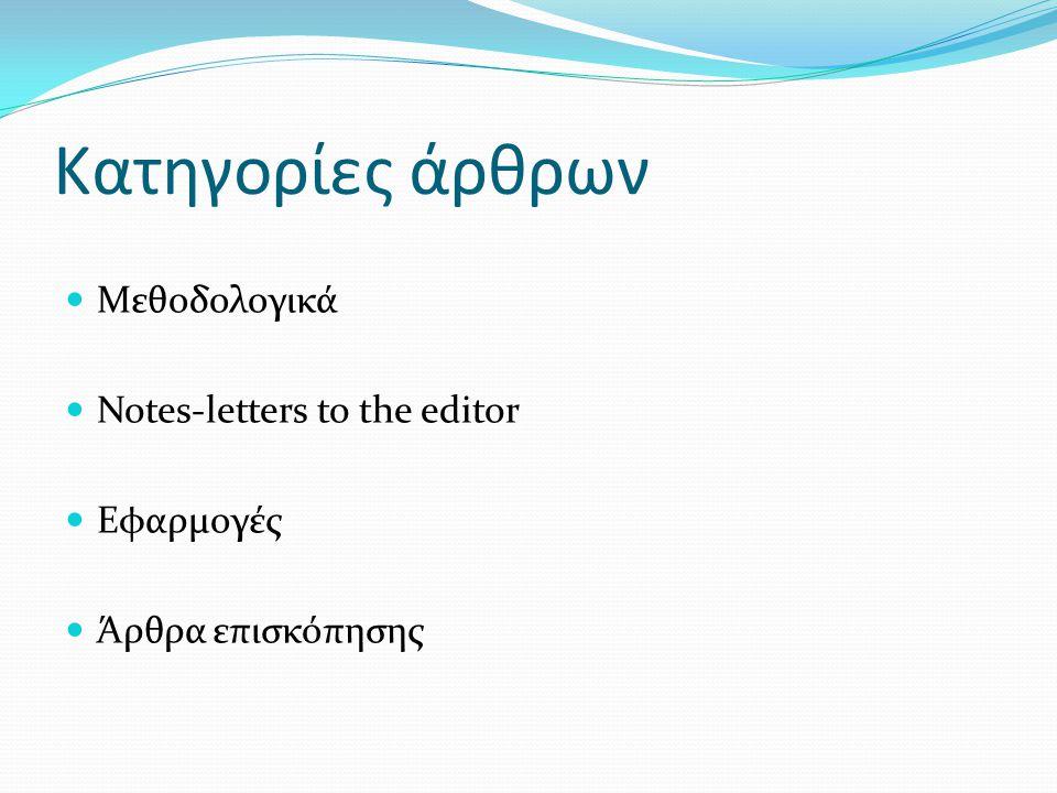 Κατηγορίες άρθρων Μεθοδολογικά Notes-letters to the editor Εφαρμογές