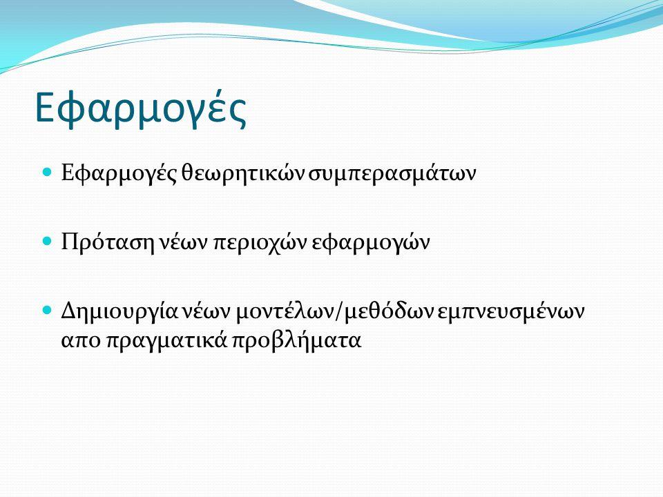 Εφαρμογές Εφαρμογές θεωρητικών συμπερασμάτων