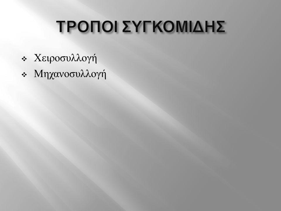 ΤΡΟΠΟΙ ΣΥΓΚΟΜΙΔΗΣ Χειροσυλλογή Μηχανοσυλλογή