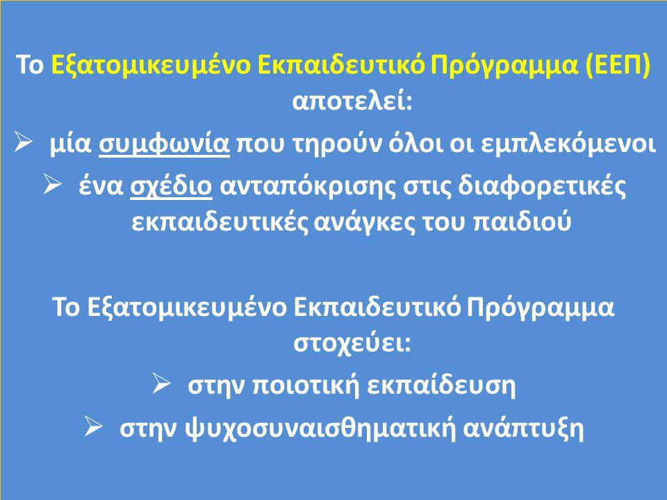 Το Εξατομικευμένο Εκπαιδευτικό Πρόγραμμα (ΕΕΠ) αποτελεί:
