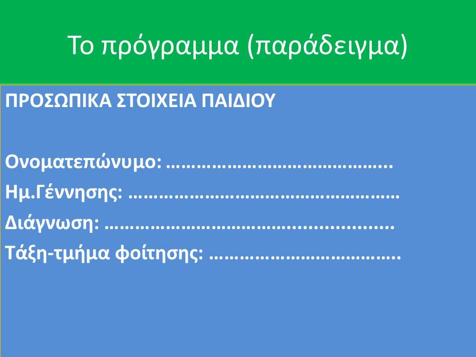 Το πρόγραμμα (παράδειγμα)