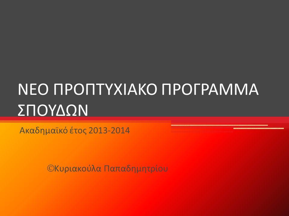 ΝΕΟ ΠΡΟΠΤΥΧΙΑΚΟ ΠΡΟΓΡΑΜΜΑ ΣΠΟΥΔΩΝ