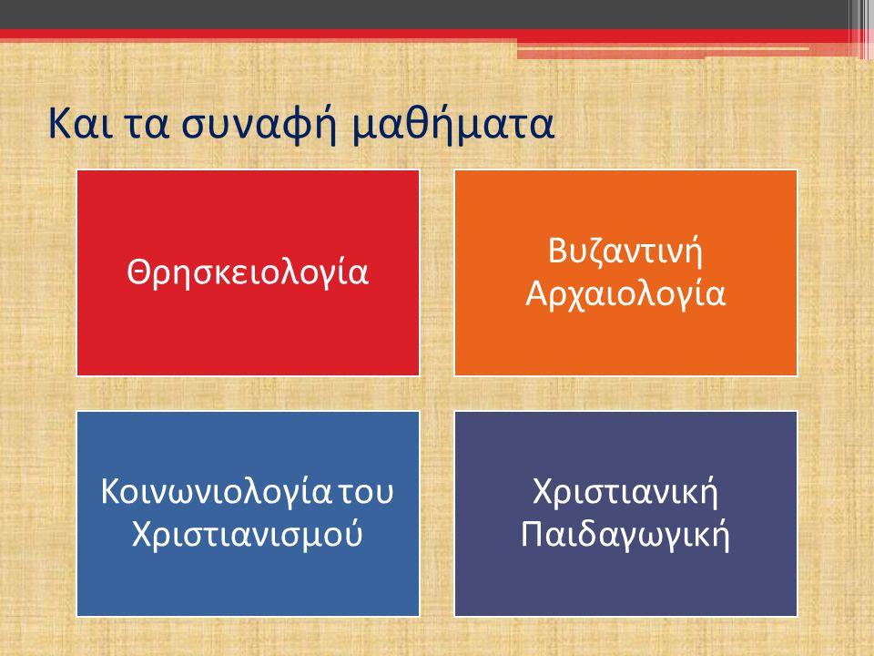 Και τα συναφή μαθήματα Θρησκειολογία Βυζαντινή Αρχαιολογία