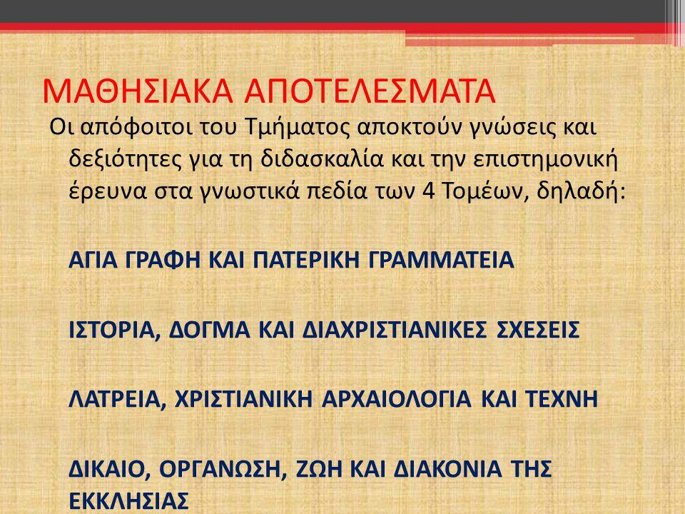 ΜΑΘΗΣΙΑΚΑ ΑΠΟΤΕΛΕΣΜΑΤΑ