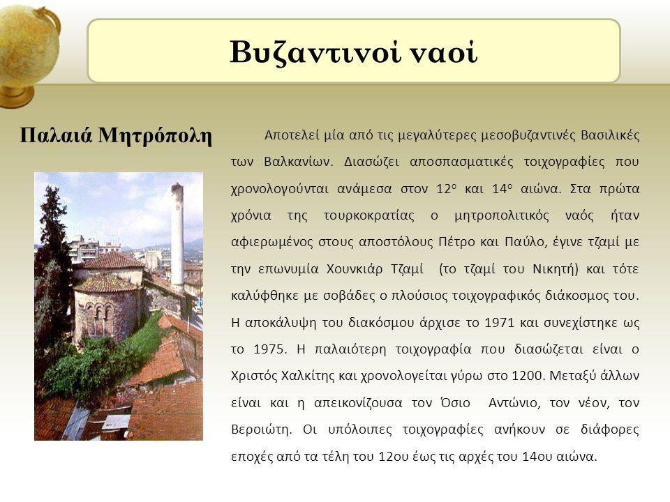 Βυζαντινοί ναοί Παλαιά Μητρόπολη