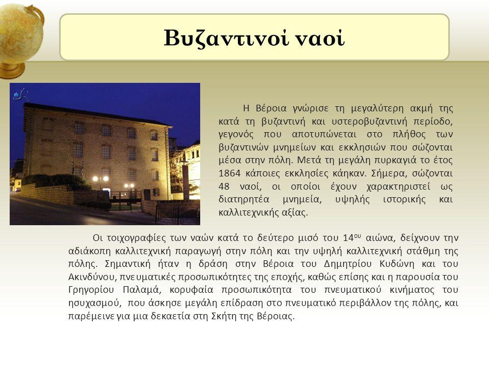 Βυζαντινοί ναοί