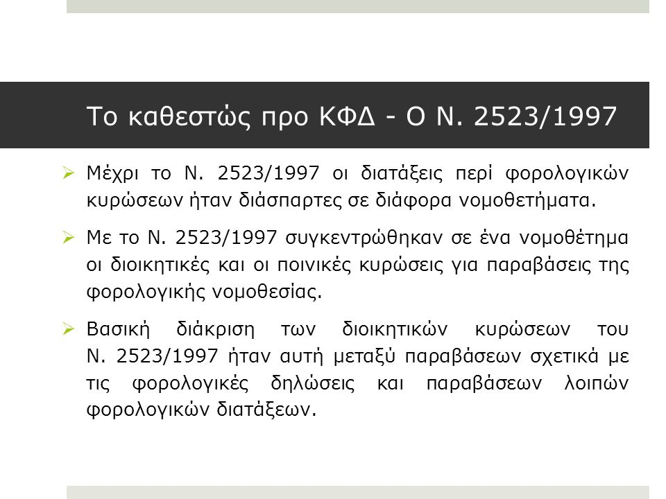 Το καθεστώς προ ΚΦΔ - Ο Ν. 2523/1997