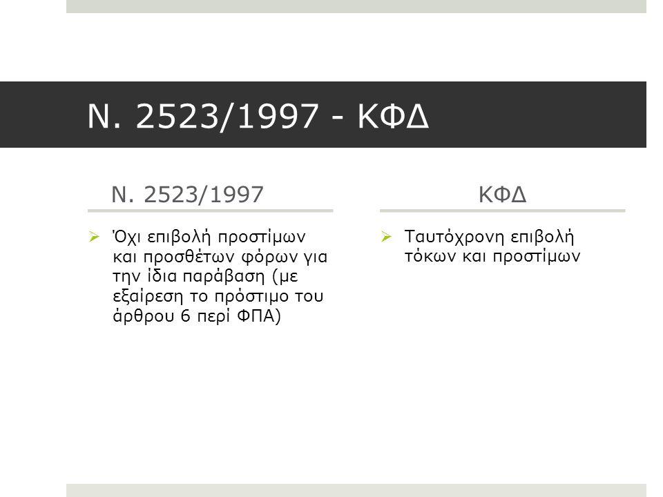 Ν. 2523/1997 - ΚΦΔ Ν. 2523/1997. ΚΦΔ.