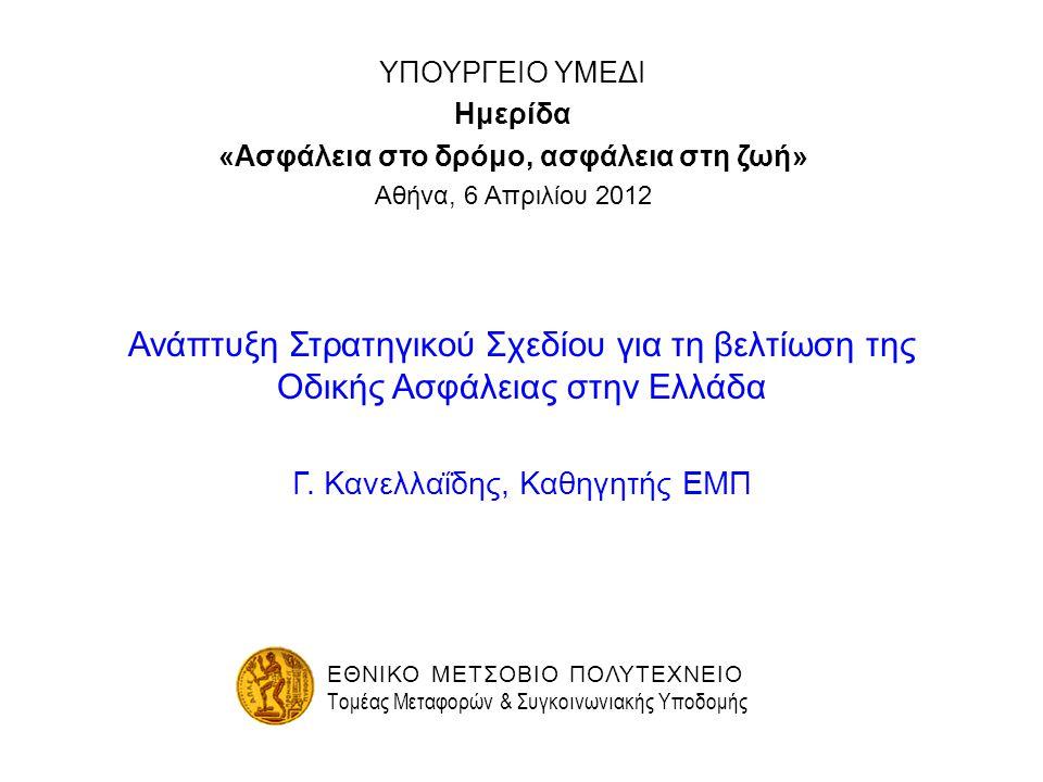 Γ. Κανελλαΐδης, Καθηγητής ΕΜΠ