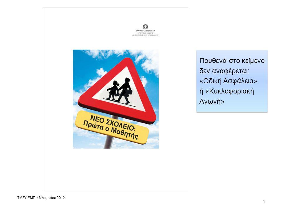 Πουθενά στο κείμενο δεν αναφέρεται: «Οδική Ασφάλεια» ή «Κυκλοφοριακή Αγωγή»