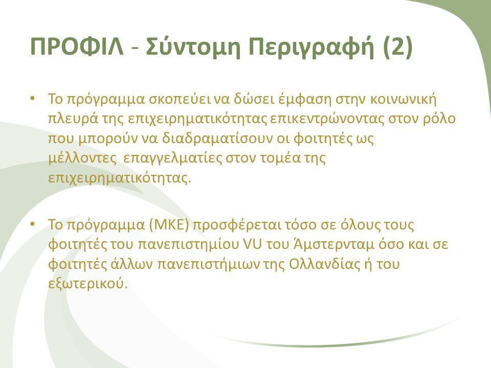 ΠΡΟΦΙΛ - Σύντομη Περιγραφή (2)