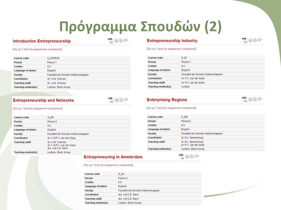 Πρόγραμμα Σπουδών (2)