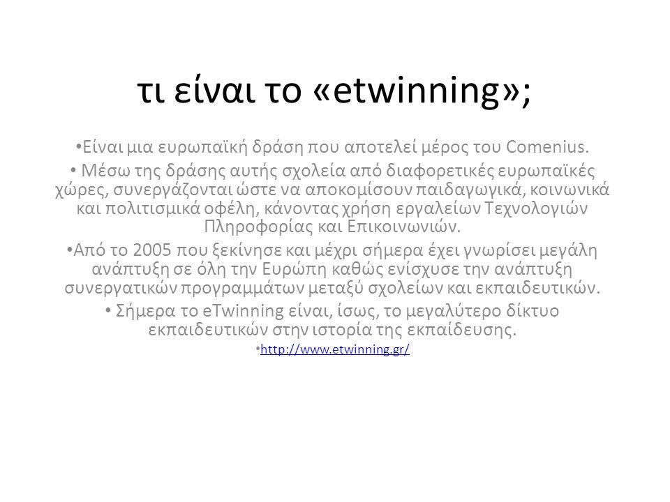 τι είναι το «etwinning»;