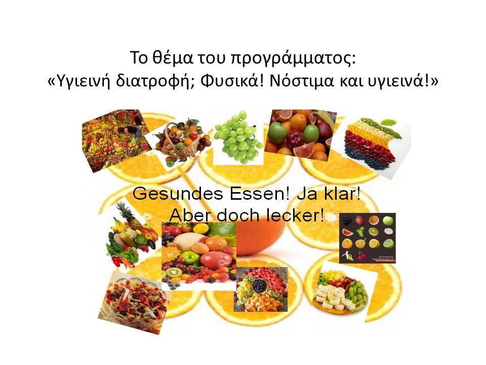 Το θέμα του προγράμματος: «Υγιεινή διατροφή; Φυσικά