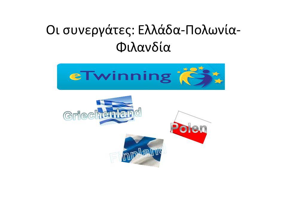 Οι συνεργάτες: Ελλάδα-Πολωνία-Φιλανδία