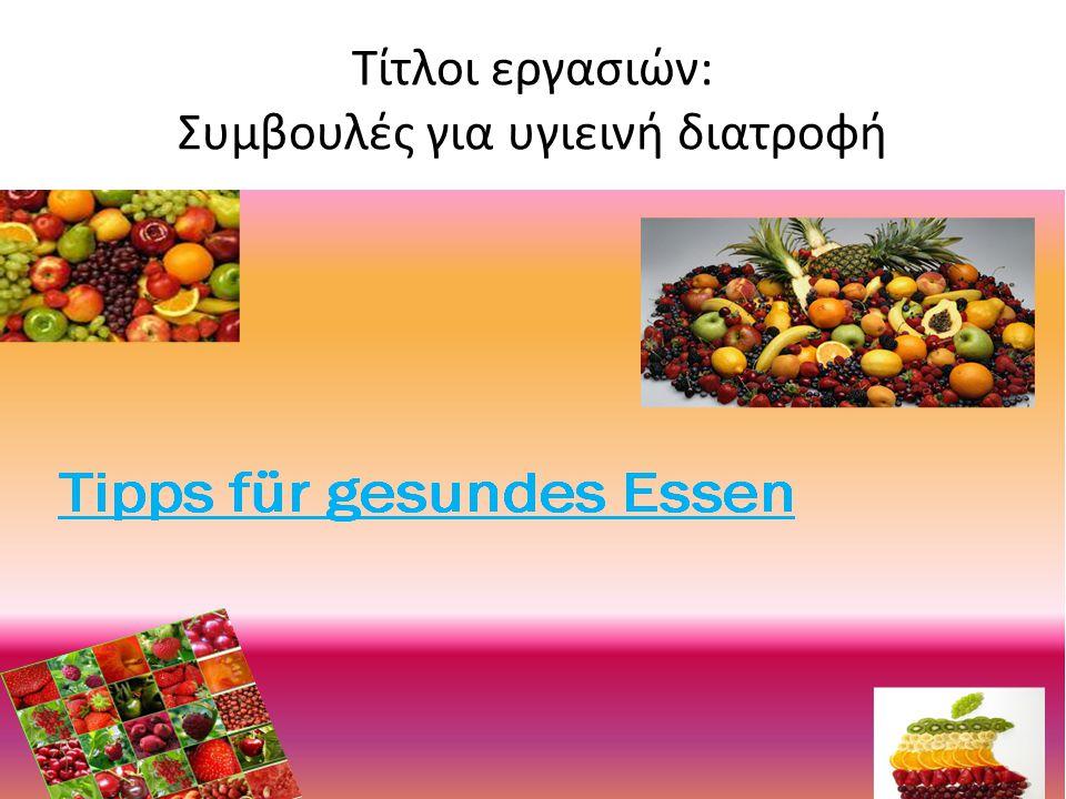 Τίτλοι εργασιών: Συμβουλές για υγιεινή διατροφή