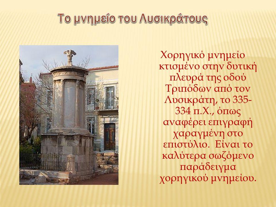 Το μνημείο του Λυσικράτους