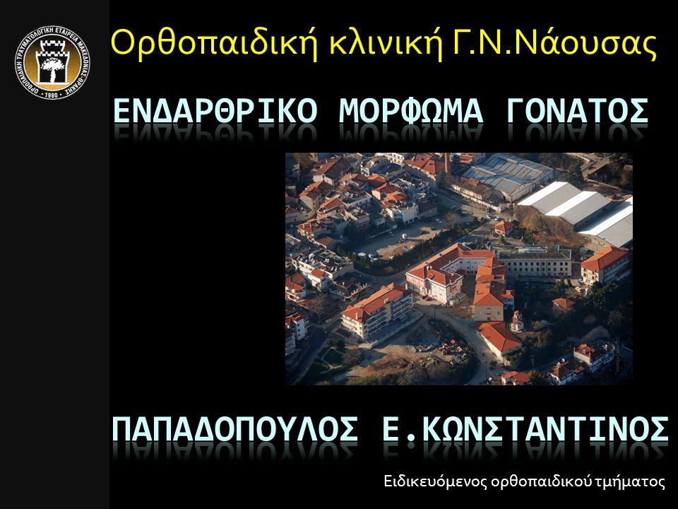 ΠΑΠΑΔΟΠΟΥΛΟΣ Ε.ΚΩΝΣΤΑΝΤΙΝΟΣ