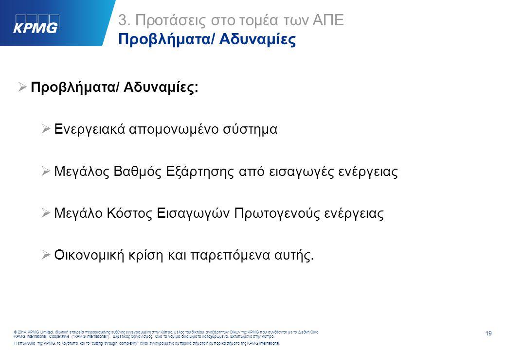 3. Προτάσεις στο τομέα των ΑΠΕ Εισηγήσεις (1/2)