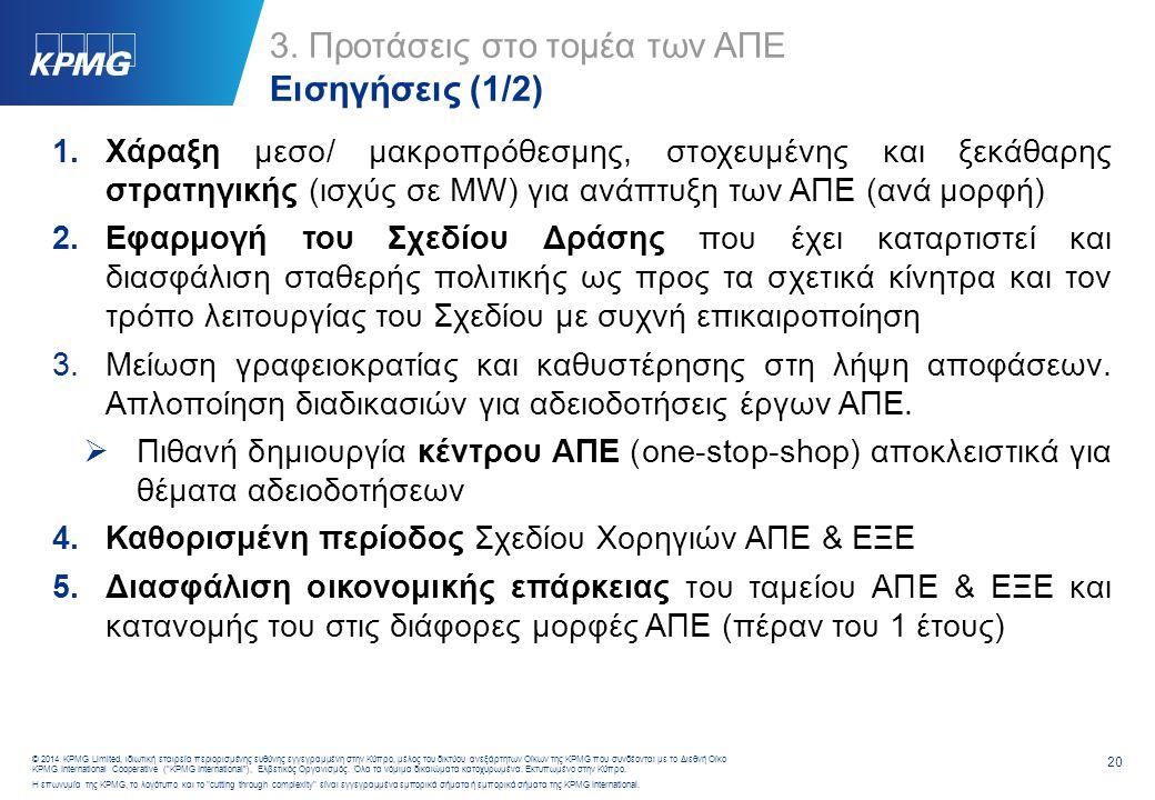 3. Προτάσεις στο τομέα των ΑΠΕ Εισηγήσεις (2/2)